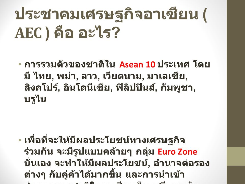 ประชาคมเศรษฐกิจอาเซียน ( AEC ) คือ อะไร
