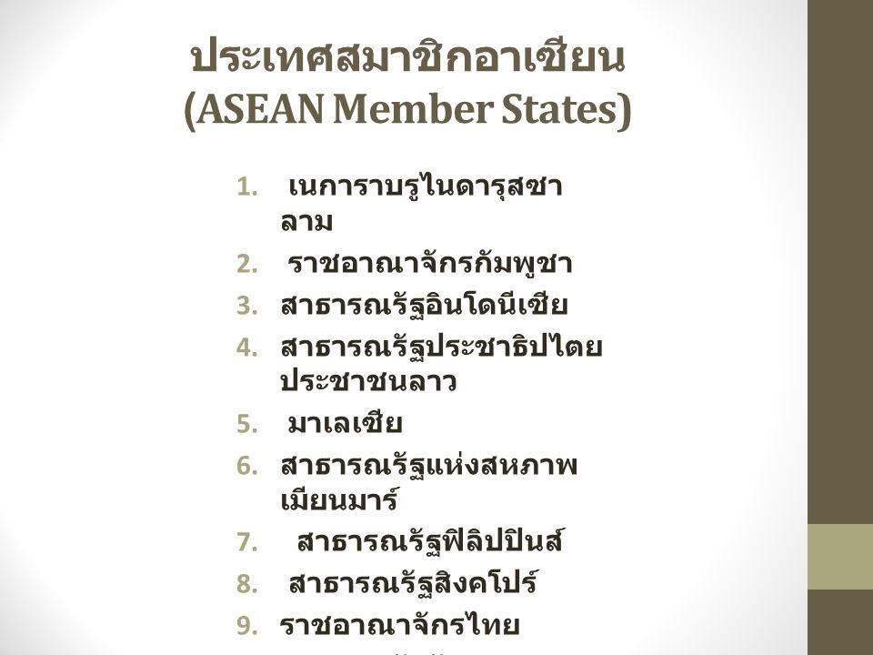 ประเทศสมาชิกอาเซียน (ASEAN Member States)
