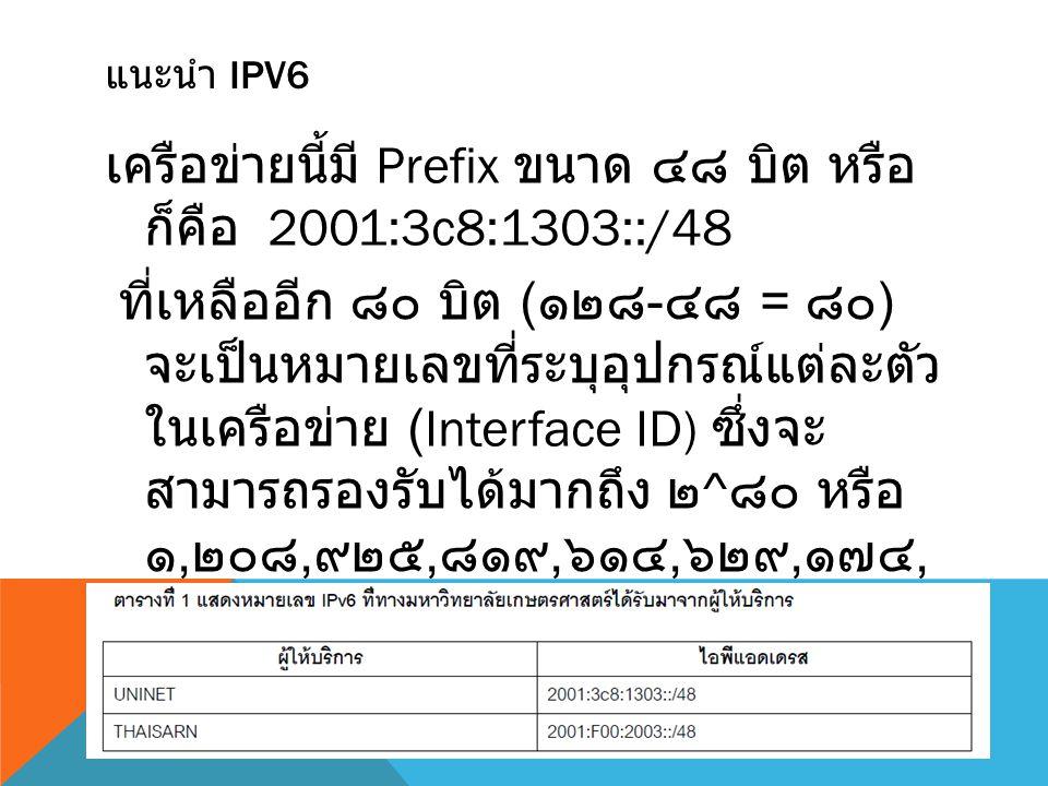 แนะนำ IPv6