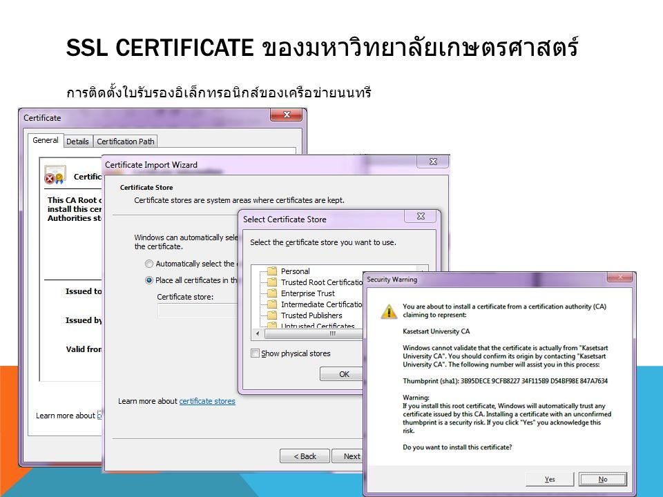 SSL Certificate ของมหาวิทยาลัยเกษตรศาสตร์