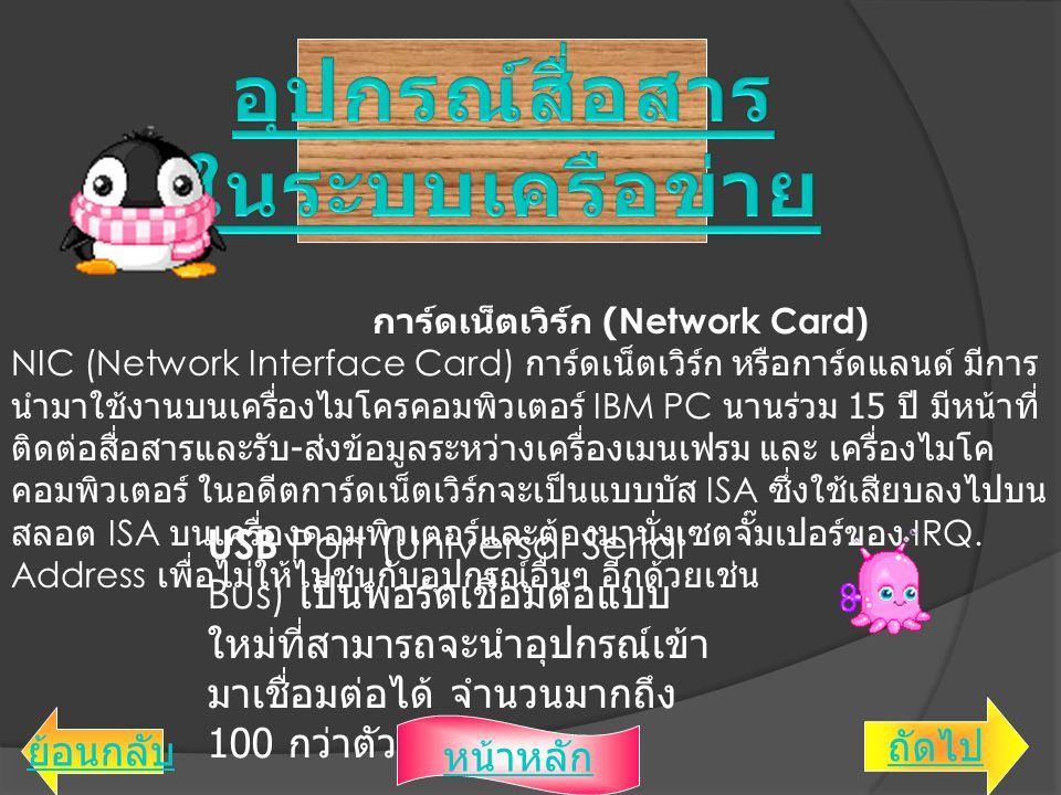 อุปกรณ์สื่อสาร ในระบบเครือข่าย