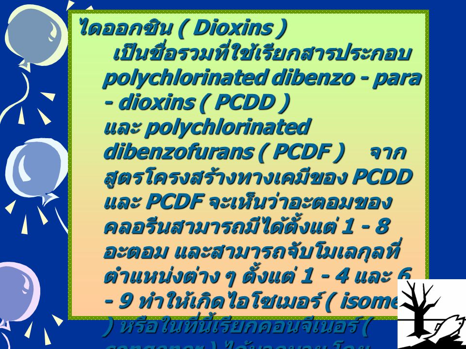 ไดออกซิน ( Dioxins )