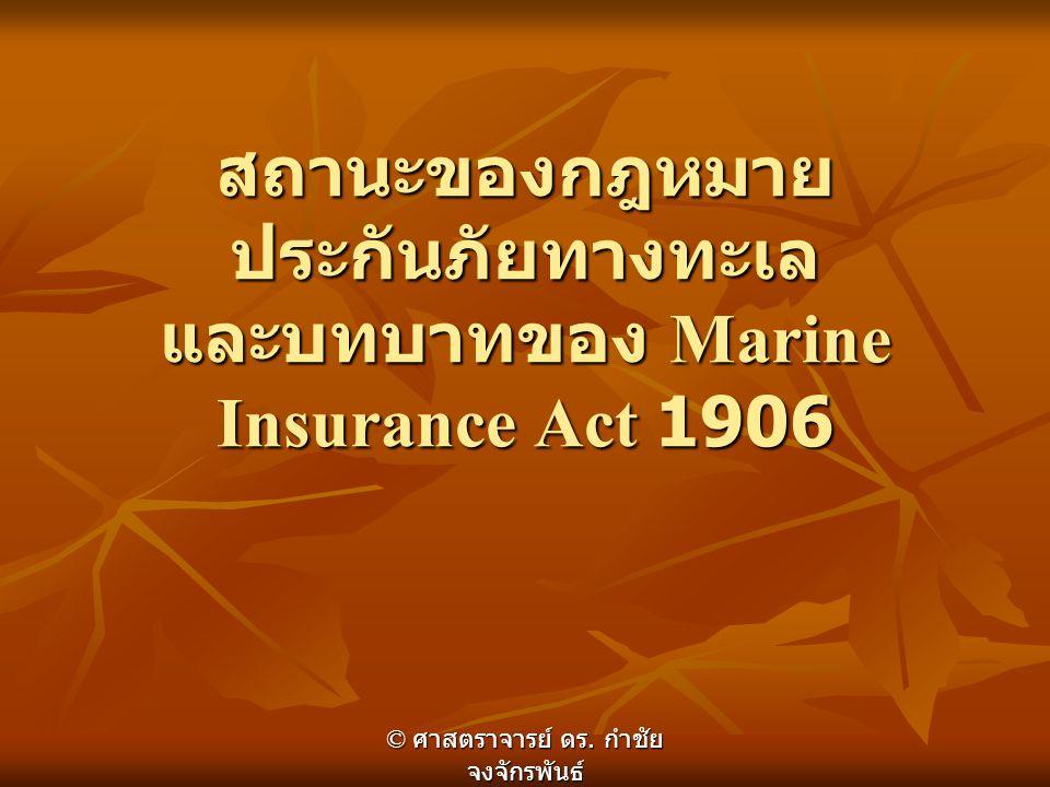 สถานะของกฎหมายประกันภัยทางทะเล และบทบาทของ Marine Insurance Act 1906