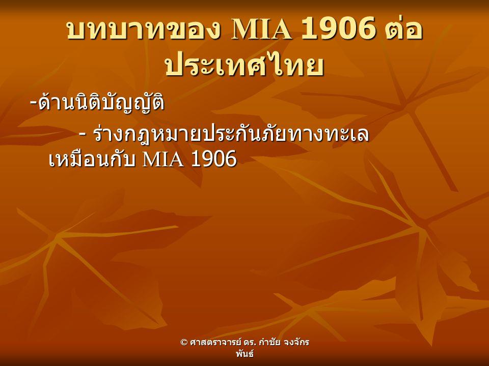 บทบาทของ MIA 1906 ต่อประเทศไทย