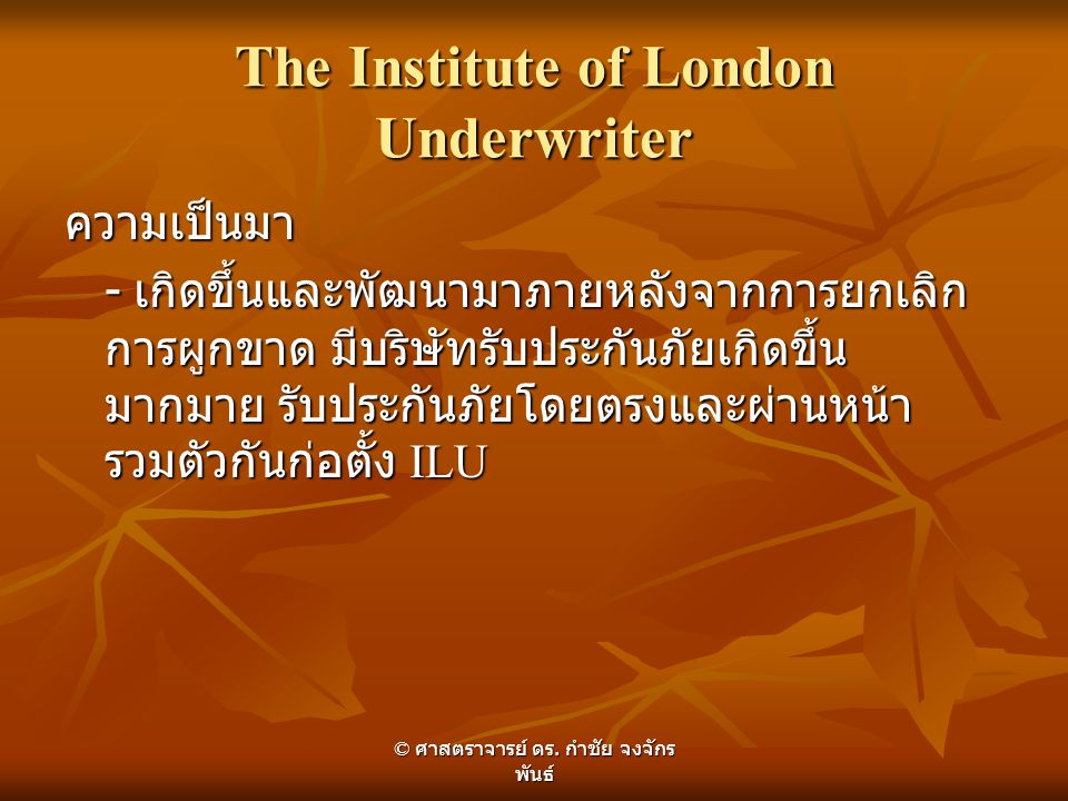 The Institute of London Underwriter