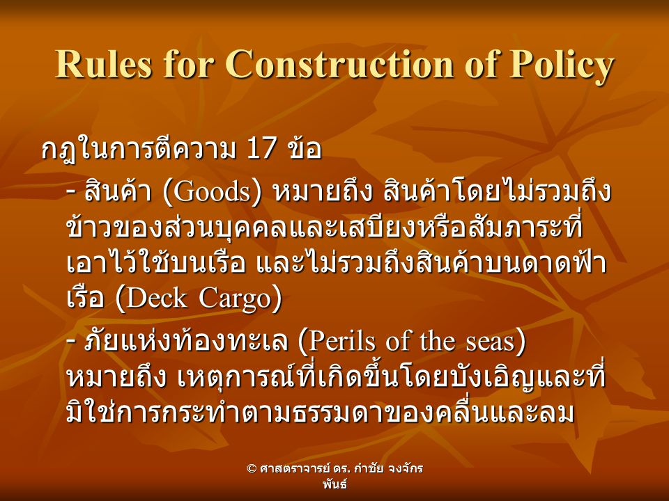 Rules for Construction of Policy
