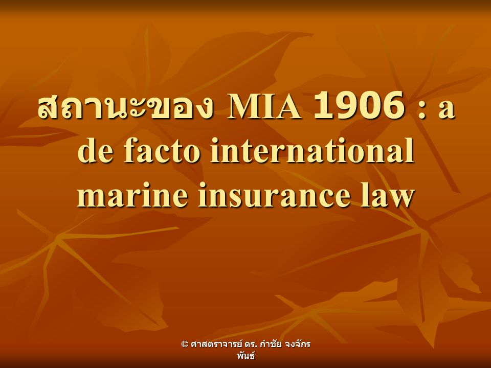 สถานะของ MIA 1906 : a de facto international marine insurance law