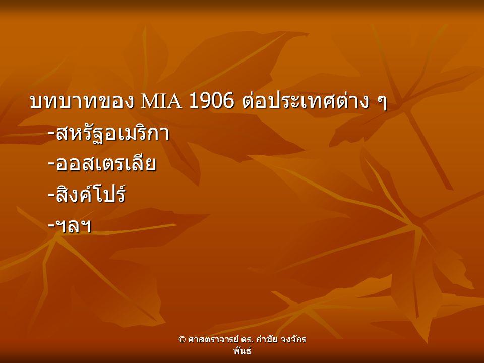 © ศาสตราจารย์ ดร. กำชัย จงจักรพันธ์