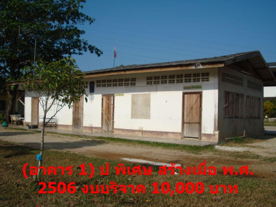 (อาคาร 1) ป พิเศษ สร้างเมื่อ พ.ศ. 2506 งบบริจาค 10,000 บาท