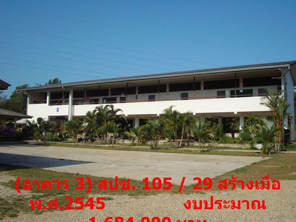 (อาคาร 3) สปช. 105 / 29 สร้างเมื่อ พ.ศ.2545 งบประมาณ 1,684,000 บาท