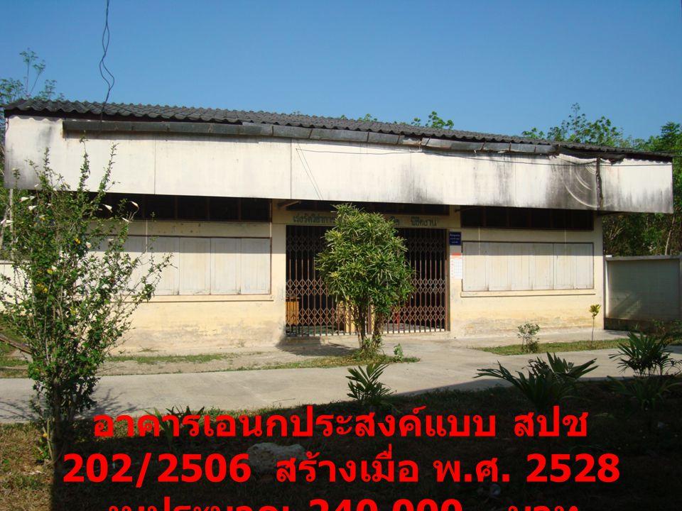 อาคารเอนกประสงค์แบบ สปช 202/2506 สร้างเมื่อ พ. ศ