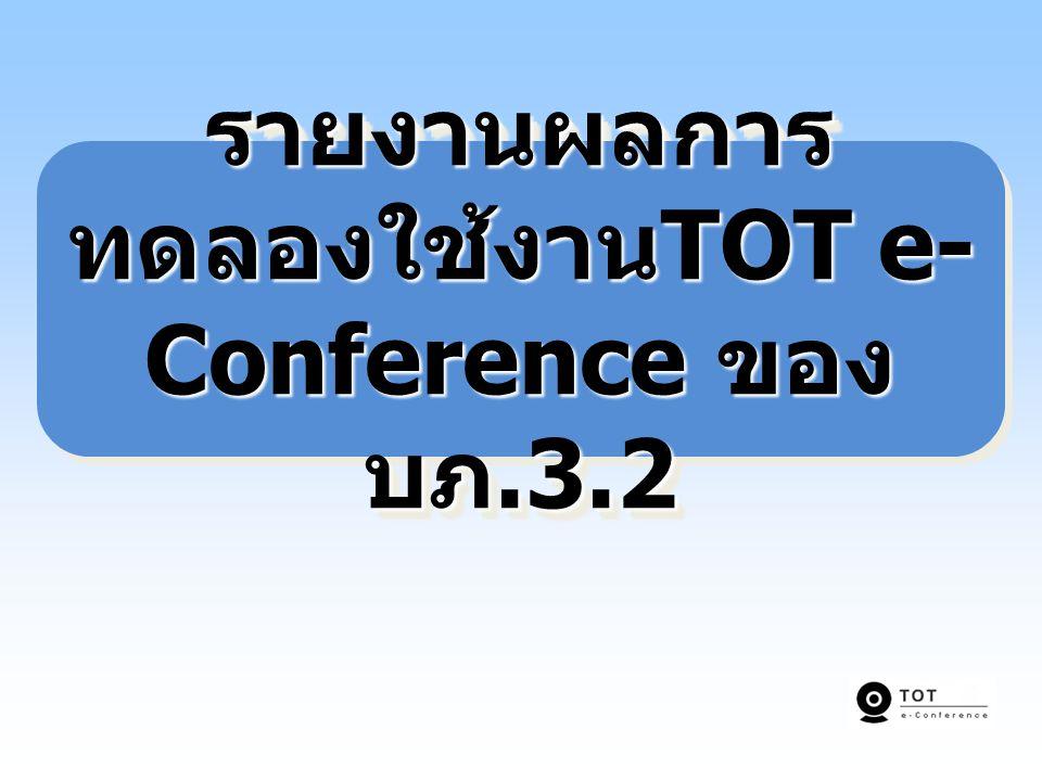 รายงานผลการทดลองใช้งานTOT e-Conference ของ บภ.3.2