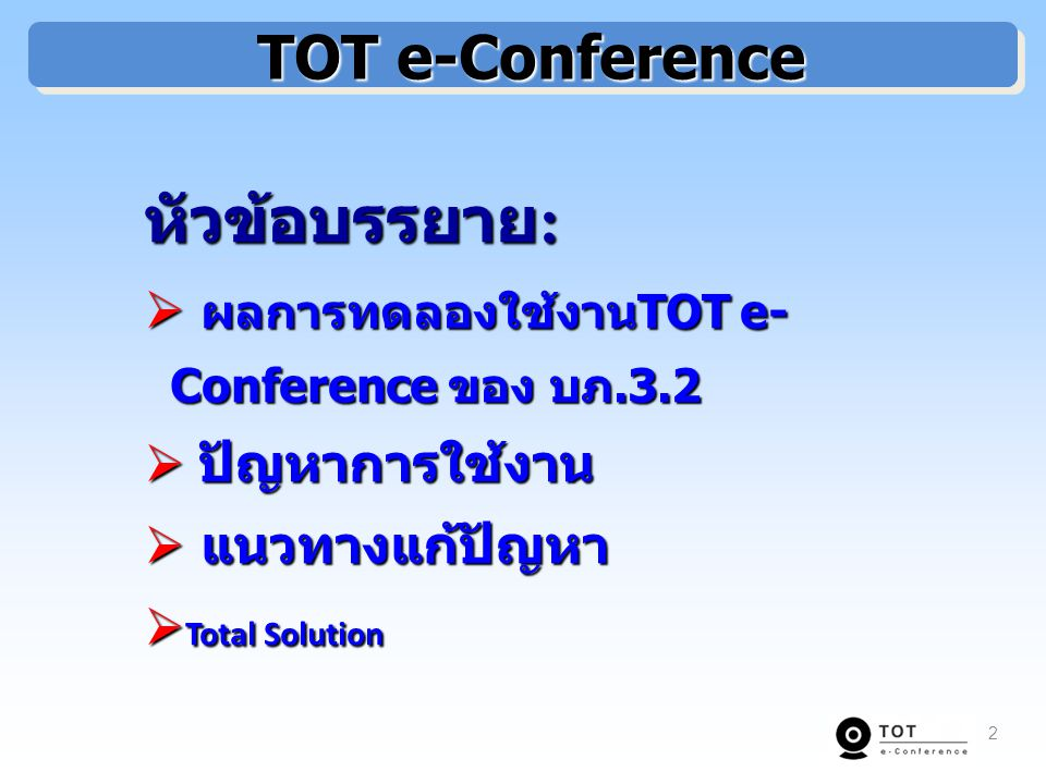TOT e-Conference หัวข้อบรรยาย: