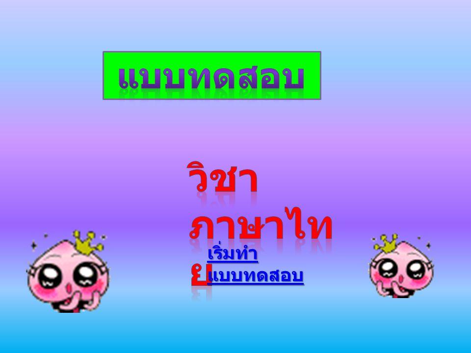 แบบทดสอบ วิชาภาษาไทย เริ่มทำแบบทดสอบ