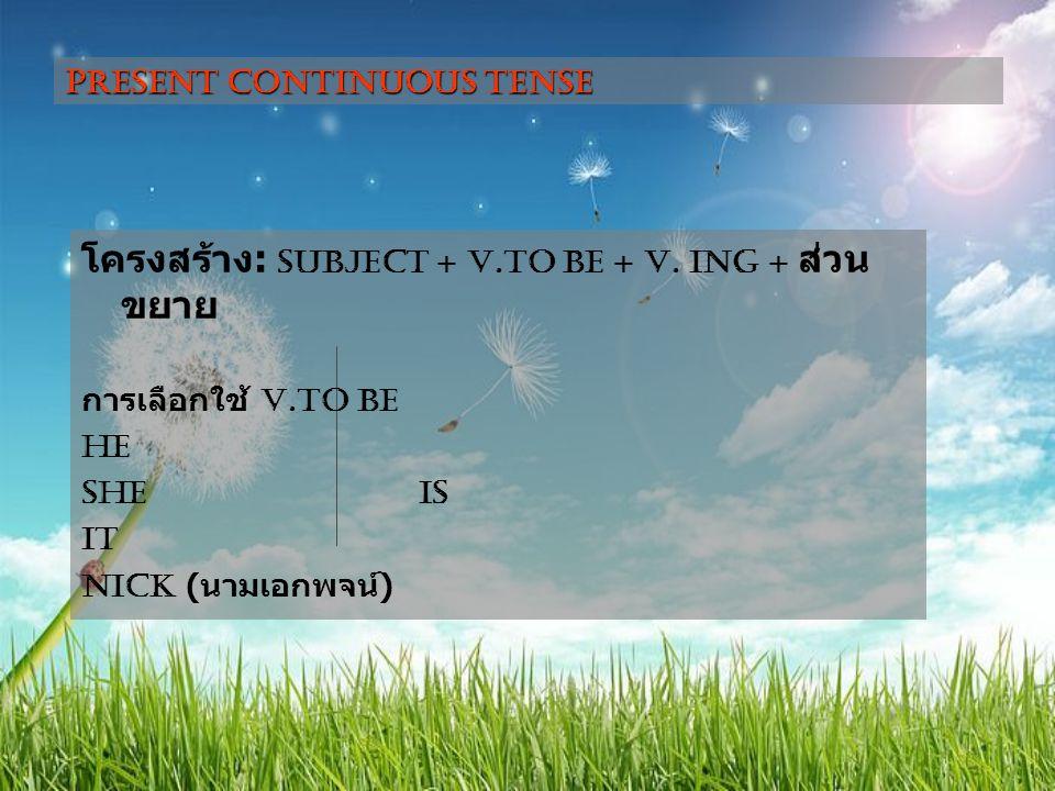 โครงสร้าง: Subject + V.to be + V. ing + ส่วนขยาย