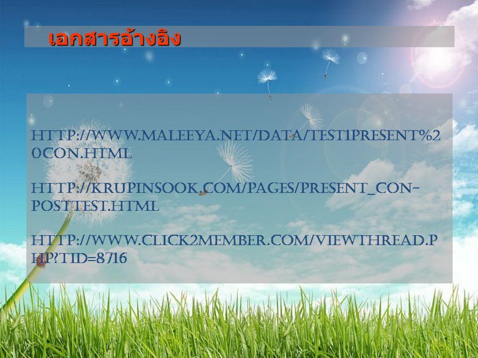 เอกสารอ้างอิง http://www.maleeya.net/data/test1present%20con.html http://krupinsook.com/pages/present_con-posttest.html.
