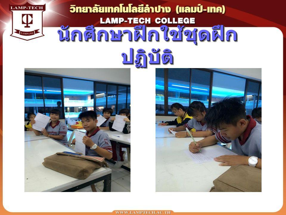 นักศึกษาฝึกใช้ชุดฝึกปฏิบัติ