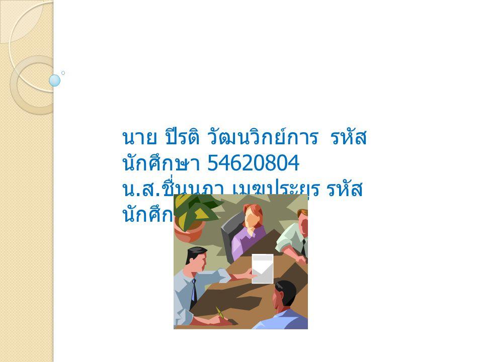 นาย ปีรติ วัฒนวิกย์การ รหัสนักศึกษา 54620804
