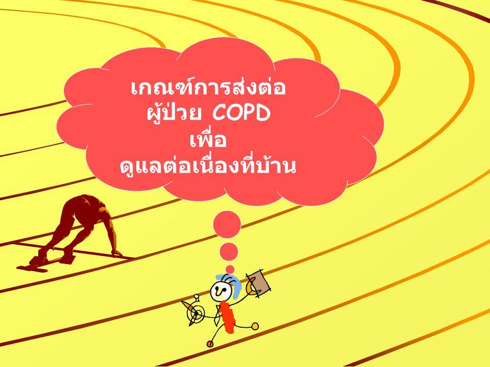 เกณฑ์การส่งต่อผู้ป่วย COPD ดูแลต่อเนื่องที่บ้าน