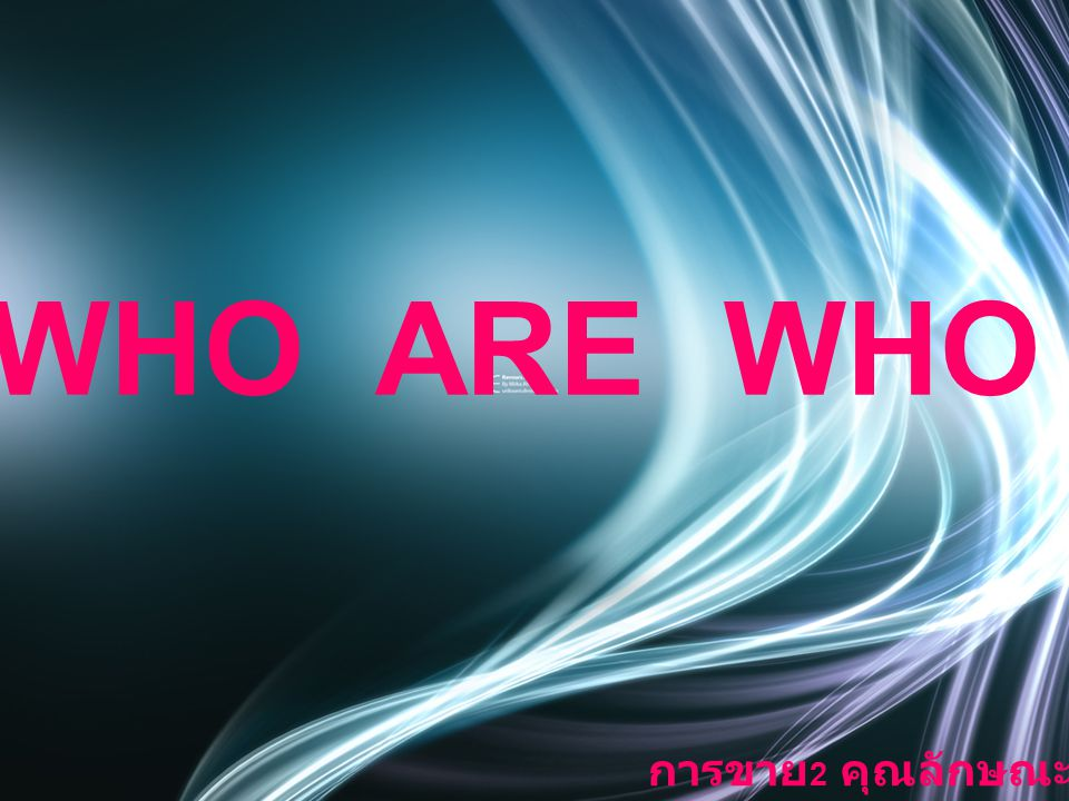 WHO ARE WHO การขาย2 คุณลักษณะ