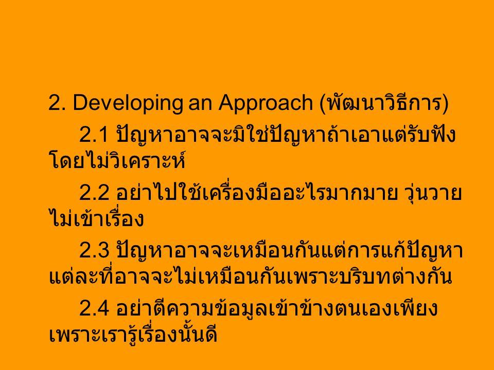 2. Developing an Approach (พัฒนาวิธีการ)