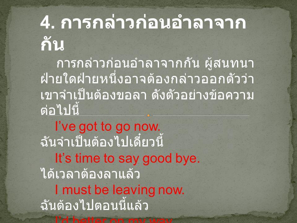 4. การกล่าวก่อนอำลาจากกัน