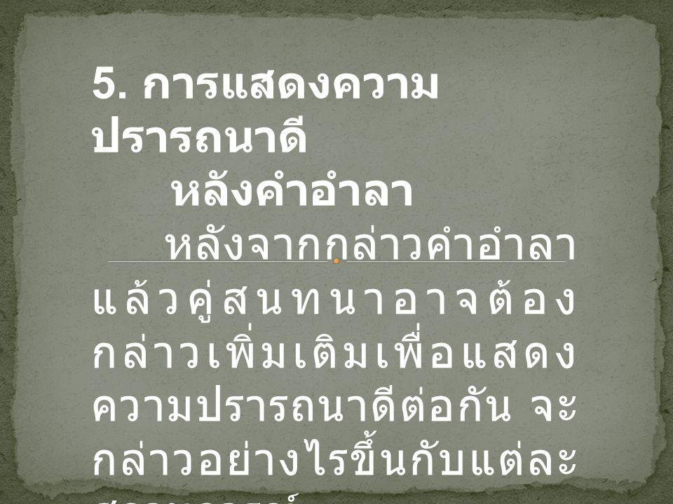 5. การแสดงความปรารถนาดี