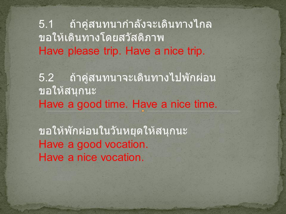 5.1 ถ้าคู่สนทนากำลังจะเดินทางไกล