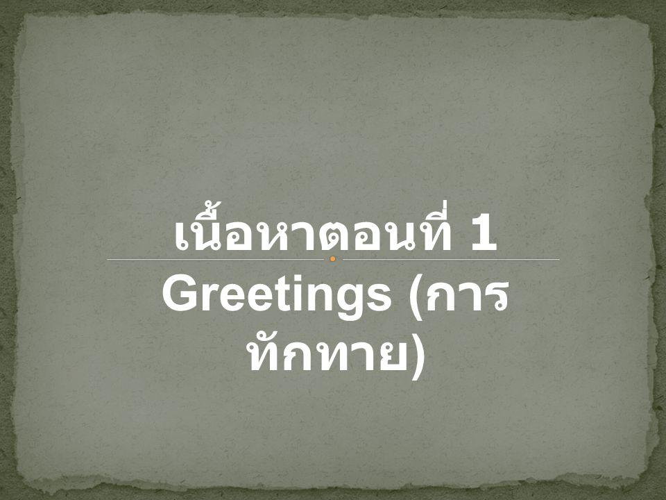 Greetings (การทักทาย)
