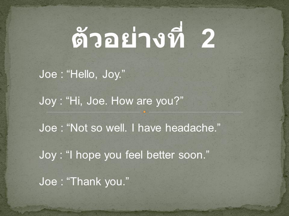 ตัวอย่างที่ 2 Joe : Hello, Joy. Joy : Hi, Joe. How are you