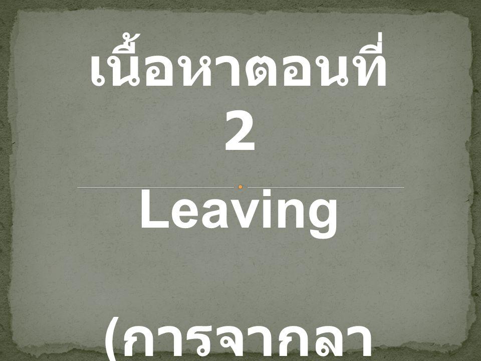 เนื้อหาตอนที่ 2 Leaving