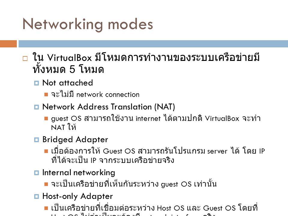 Networking modes ใน VirtualBox มีโหมดการทำงานของระบบเครือข่ายมีทั้งหมด 5 โหมด. Not attached. จะไม่มี network connection.