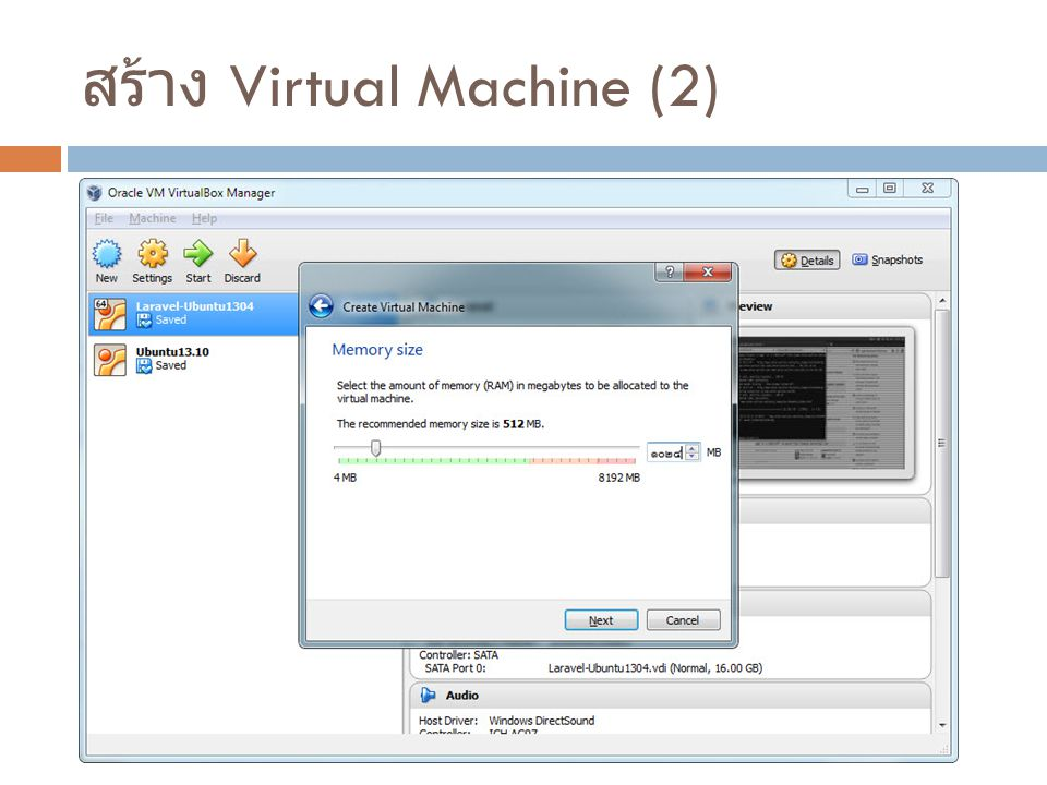 สร้าง Virtual Machine (2)