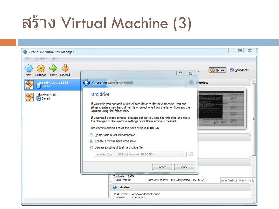 สร้าง Virtual Machine (3)
