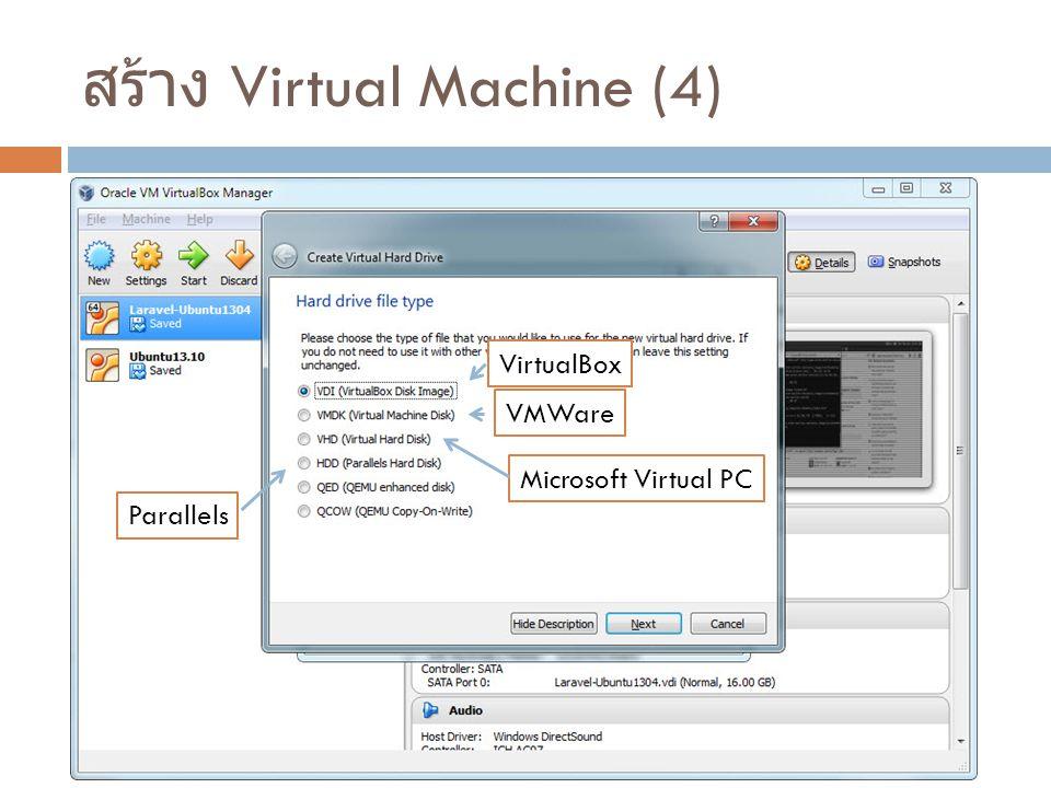 สร้าง Virtual Machine (4)