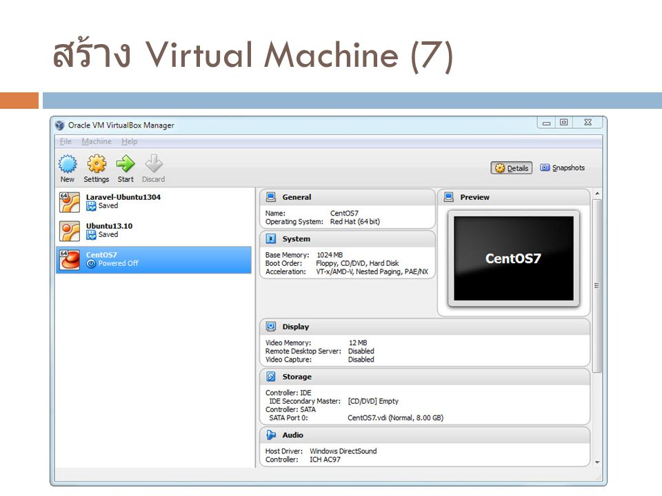 สร้าง Virtual Machine (7)