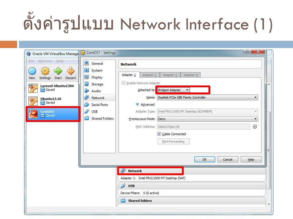 ตั้งค่ารูปแบบ Network Interface (1)