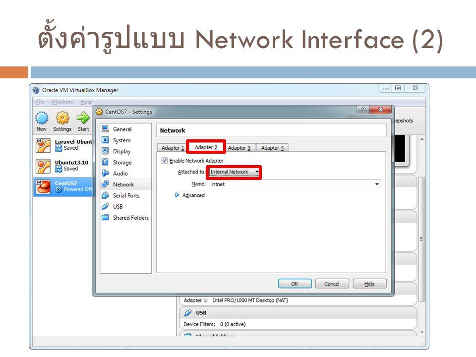 ตั้งค่ารูปแบบ Network Interface (2)