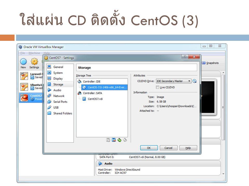 ใส่แผ่น CD ติดตั้ง CentOS (3)