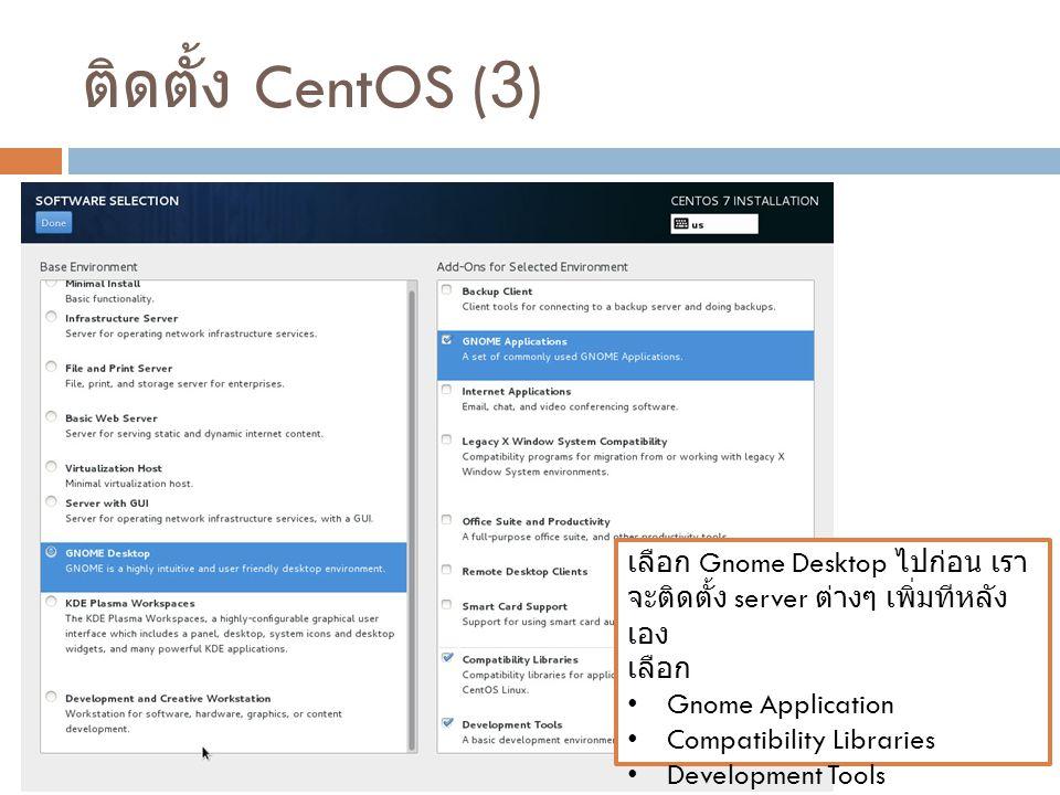 ติดตั้ง CentOS (3) เลือก Gnome Desktop ไปก่อน เราจะติดตั้ง server ต่างๆ เพิ่มทีหลังเอง. เลือก. Gnome Application.