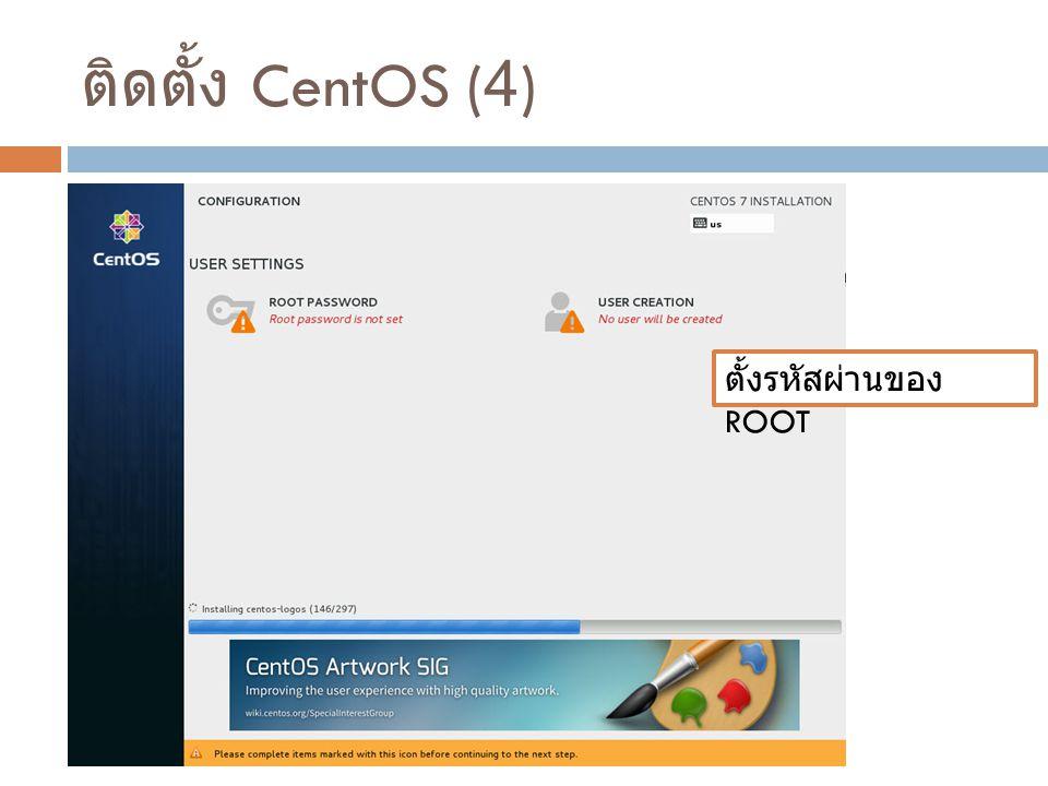 ติดตั้ง CentOS (4) ตั้งรหัสผ่านของ ROOT