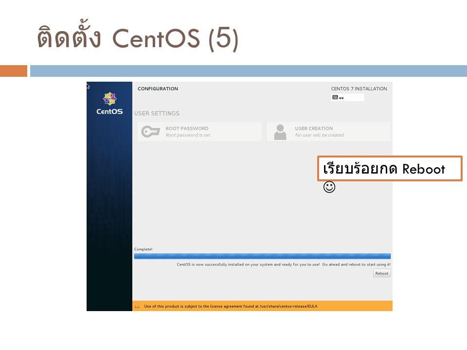 ติดตั้ง CentOS (5) เรียบร้อยกด Reboot 