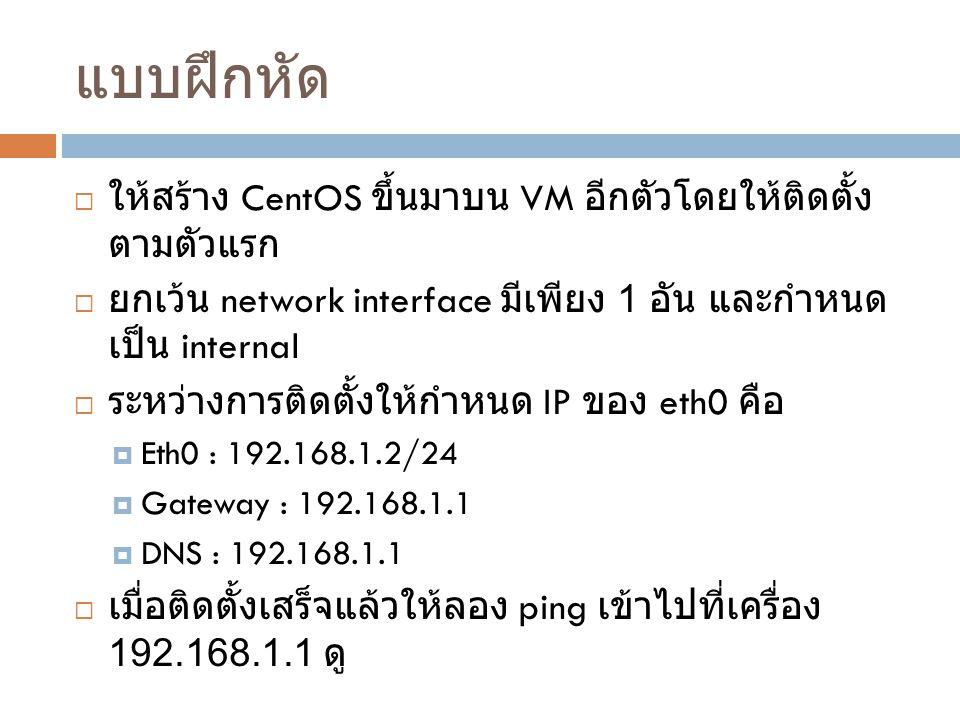 แบบฝึกหัด ให้สร้าง CentOS ขึ้นมาบน VM อีกตัวโดยให้ติดตั้งตามตัวแรก