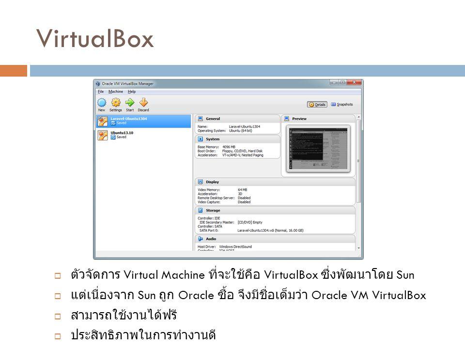 VirtualBox ตัวจัดการ Virtual Machine ที่จะใช้คือ VirtualBox ซึ่งพัฒนาโดย Sun. แต่เนื่องจาก Sun ถูก Oracle ซื้อ จึงมีชื่อเต็มว่า Oracle VM VirtualBox.