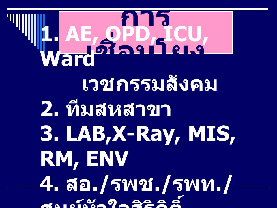 การเชื่อมโยง 1. AE, OPD, ICU, Ward