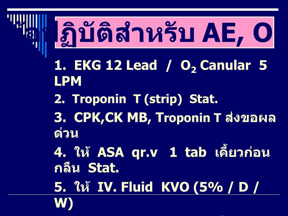 ข้อปฏิบัติสำหรับ AE, OPD