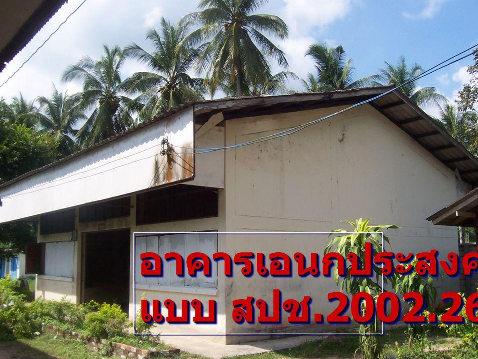 อาคารเอนกประสงค์ แบบ สปช.2002.26