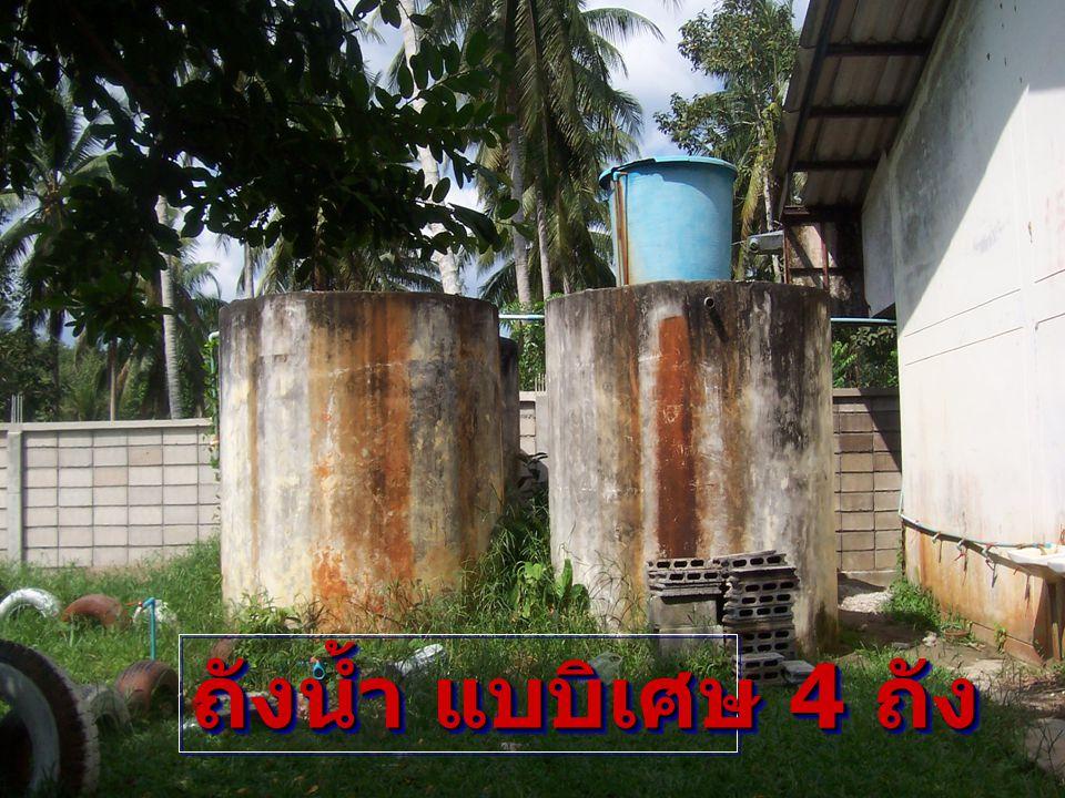 ถังน้ำ แบบิเศษ 4 ถัง
