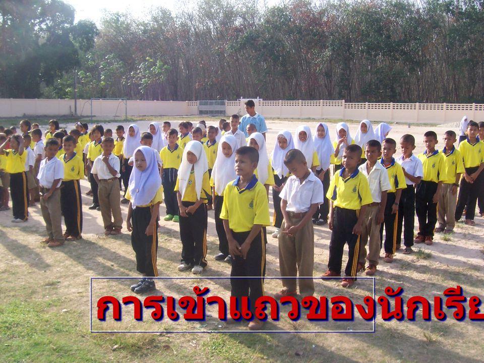 การเข้าแถวของนักเรียน