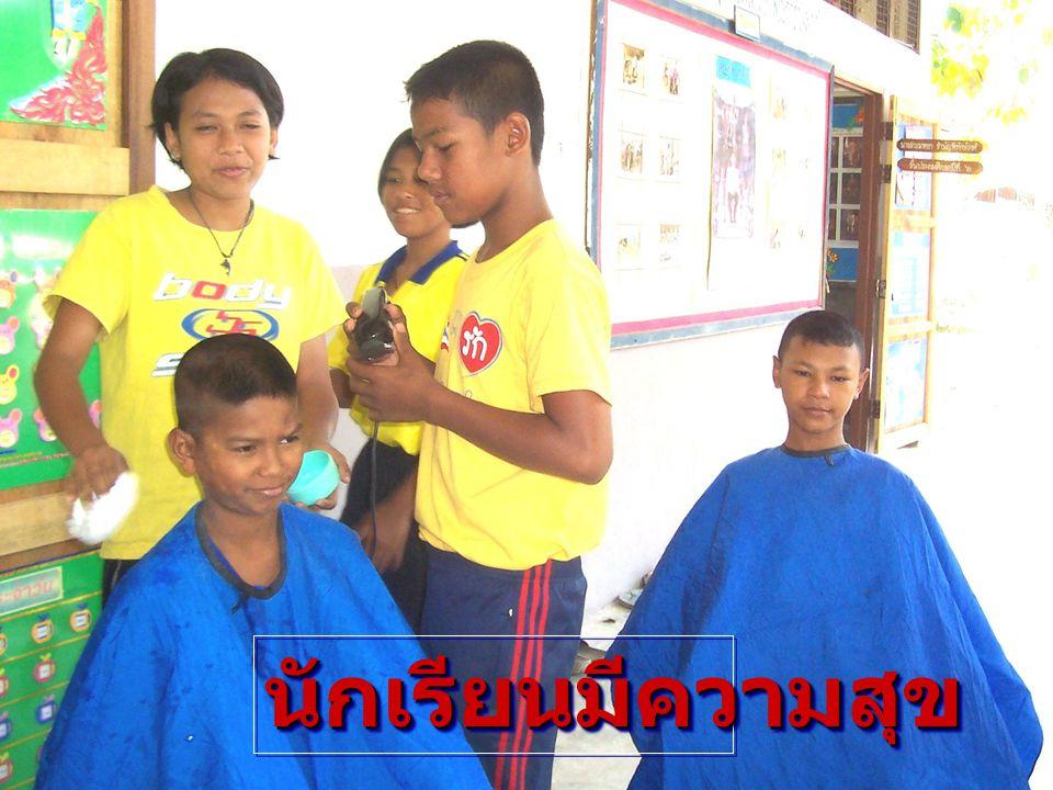 นักเรียนมีความสุข